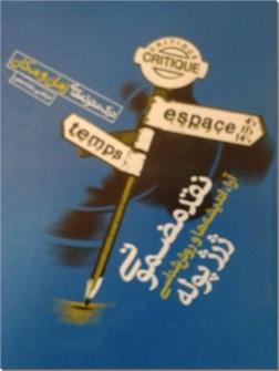 خرید کتاب نقد مضمونی؛ آرا، اندیشه ها و روش شناسی ژرژ پوله از: www.ashja.com - کتابسرای اشجع