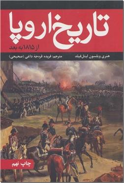 کتاب تاریخ اروپا - از 1815 تا 1961 - خرید کتاب از: www.ashja.com - کتابسرای اشجع