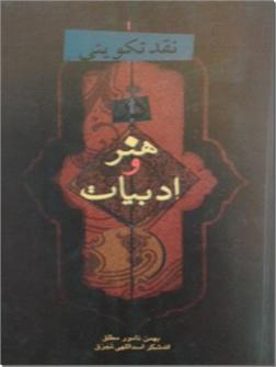 کتاب نقد تکوینی در هنر و ادبیات - نقد ادبی - خرید کتاب از: www.ashja.com - کتابسرای اشجع