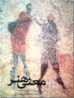 خرید کتاب معنی هنر از: www.ashja.com - کتابسرای اشجع