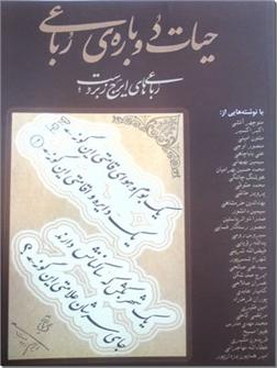 کتاب حیات دوباره رباعی - رباعیهای ایرج زبردست - خرید کتاب از: www.ashja.com - کتابسرای اشجع