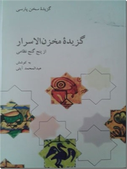کتاب گزیده مخزن الاسرار آیتی - پنج گنج نظامی - به کوشش عبدالمحمد آیتی - خرید کتاب از: www.ashja.com - کتابسرای اشجع