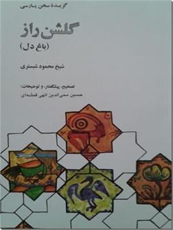 خرید کتاب گلشن راز از: www.ashja.com - کتابسرای اشجع