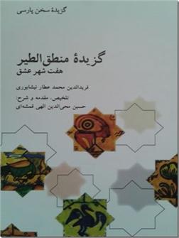 خرید کتاب گزیده منطق الطیر از: www.ashja.com - کتابسرای اشجع