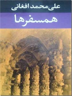 کتاب همسفرها - اثری دیگر از نویسنده شوهر آهوخانم - خرید کتاب از: www.ashja.com - کتابسرای اشجع