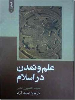 کتاب علم و تمدن در اسلام - سهم تمدن اسلامی در تاریخ علم - خرید کتاب از: www.ashja.com - کتابسرای اشجع