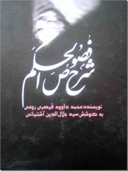 کتاب شرح فصوص الحکم ابن عربی - شرح متن عرفانی - خرید کتاب از: www.ashja.com - کتابسرای اشجع