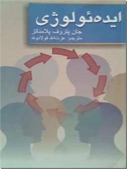 خرید کتاب ایده ئولوژی از: www.ashja.com - کتابسرای اشجع