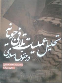 کتاب تحلیل عملیات تلافی جویانه در حقوق اسلامی - قصاص - خرید کتاب از: www.ashja.com - کتابسرای اشجع