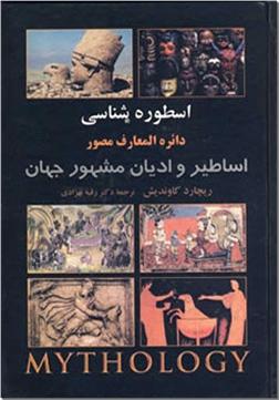 کتاب دایره المعارف مصور اساطیر و ادیان مشهور - اسطوره شناسی - خرید کتاب از: www.ashja.com - کتابسرای اشجع