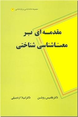 کتاب مقدمه ای بر معناشناسی شناختی -  - خرید کتاب از: www.ashja.com - کتابسرای اشجع