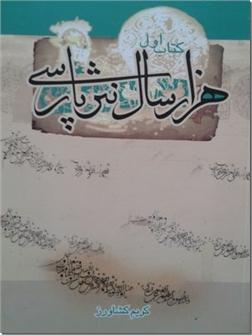 کتاب هزار سال نثر پارسی - مجموعه سه جلدی - خرید کتاب از: www.ashja.com - کتابسرای اشجع