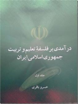 خرید کتاب درآمدی بر فلسفه تعلیم و تربیت جمهوری اسلامی ایران از: www.ashja.com - کتابسرای اشجع
