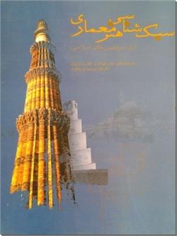 کتاب سبک شناسی هنر معماری - در سرزمینهای اسلامی - خرید کتاب از: www.ashja.com - کتابسرای اشجع
