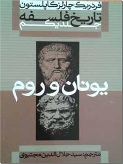 کتاب تاریخ فلسفه (ش - 1) - یونان و روم - خرید کتاب از: www.ashja.com - کتابسرای اشجع