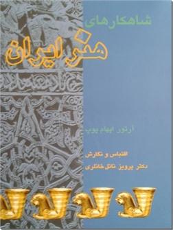کتاب شاهکارهای هنر ایران - سیری در هنر ایران - مصور - خرید کتاب از: www.ashja.com - کتابسرای اشجع