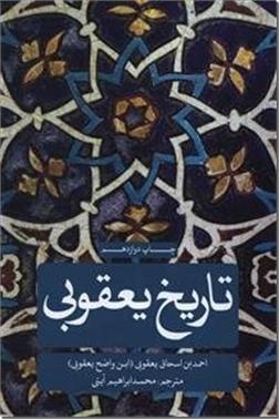 کتاب تاریخ یعقوبی 2 جلدی - از هبوط آدم تا حضرت مهدی - خرید کتاب از: www.ashja.com - کتابسرای اشجع