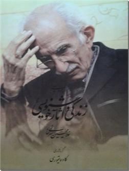 کتاب زندگی و آثار خوشنویسی غلامحسین امیرخانی - هنر و خوشنویسی - خرید کتاب از: www.ashja.com - کتابسرای اشجع