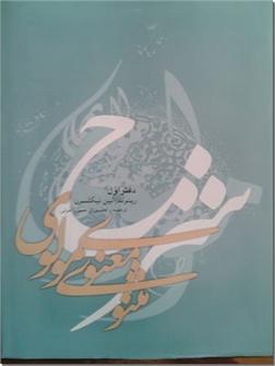 کتاب شرح مثنوی نیکلسون - لاهوتی - دوره شش جلدی - خرید کتاب از: www.ashja.com - کتابسرای اشجع