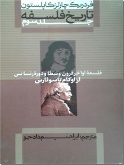 خرید کتاب تاریخ فلسفه ش 3 از: www.ashja.com - کتابسرای اشجع