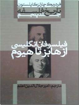 خرید کتاب تاریخ فلسفه - گ 5 از: www.ashja.com - کتابسرای اشجع