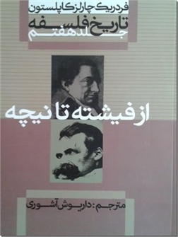 خرید کتاب تاریخ فلسفه گ 7 از: www.ashja.com - کتابسرای اشجع