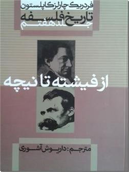 کتاب تاریخ فلسفه ش 7 - از فیشته تا نیچه - خرید کتاب از: www.ashja.com - کتابسرای اشجع