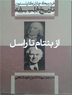 کتاب تاریخ فلسفه ش 8 - از بنتام تا راسل - خرید کتاب از: www.ashja.com - کتابسرای اشجع