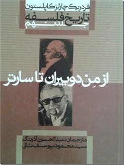 کتاب تاریخ فلسفه گ 9 - از مِن دوبیران تا سارتر - خرید کتاب از: www.ashja.com - کتابسرای اشجع