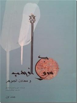 کتاب مروج الذهب و معادن الجوهر - تاریخ کشورهای اسلامی - خرید کتاب از: www.ashja.com - کتابسرای اشجع
