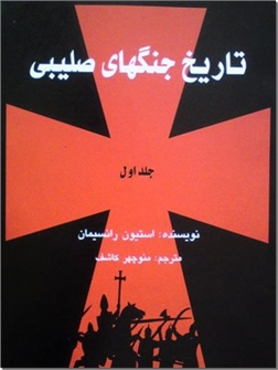 کتاب تاریخ جنگهای صلیبی - مجموعه سه جلدی - خرید کتاب از: www.ashja.com - کتابسرای اشجع