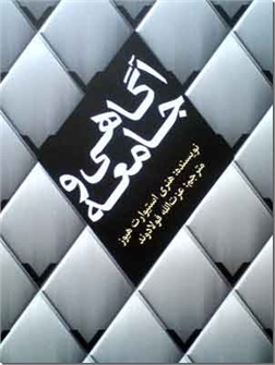 خرید کتاب آگاهی و جامعه از: www.ashja.com - کتابسرای اشجع