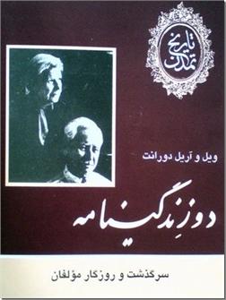 خرید کتاب دو زندگینامه از: www.ashja.com - کتابسرای اشجع