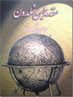 کتاب مقدمه ابن خلدون - تاریخ فلسفه و اجتماعی - دو جلدی - خرید کتاب از: www.ashja.com - کتابسرای اشجع