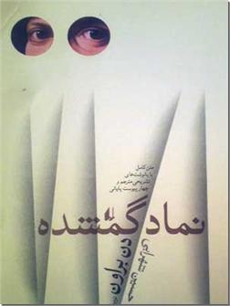 کتاب نماد گمشده  - دن براون - متن کامل با پانوشتهای تشریحی - خرید کتاب از: www.ashja.com - کتابسرای اشجع