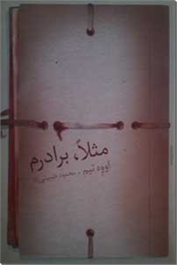 خرید کتاب مثلا برادرم از: www.ashja.com - کتابسرای اشجع