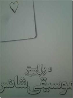 خرید کتاب موسیقی شانس از: www.ashja.com - کتابسرای اشجع