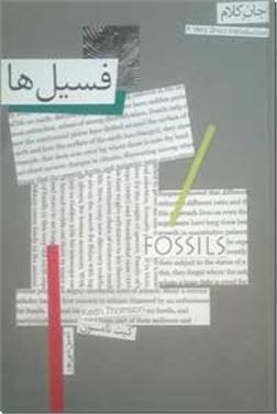 کتاب فسیلها - جان کلام1 - خرید کتاب از: www.ashja.com - کتابسرای اشجع