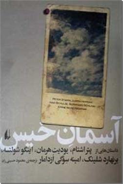 کتاب آسمان خیس - داستانهای آلمانی - مجموعه داستان - خرید کتاب از: www.ashja.com - کتابسرای اشجع