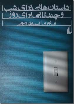کتاب داستانهایی برای شب و چندتایی برای روز - مجموعه داستان - خرید کتاب از: www.ashja.com - کتابسرای اشجع