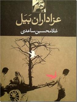 خرید کتاب عزاداران بیل از: www.ashja.com - کتابسرای اشجع