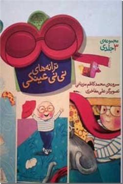 خرید کتاب ترانه های نی نی عینکی از: www.ashja.com - کتابسرای اشجع