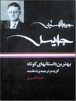 کتاب بهترین داستان های کوتاه جیمز جویس - مجموعه داستان جیمز اگوستین جویس - خرید کتاب از: www.ashja.com - کتابسرای اشجع