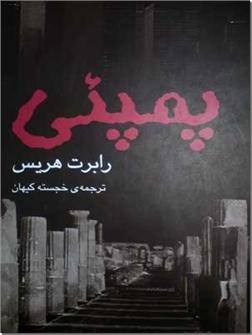 خرید کتاب پمپئی از: www.ashja.com - کتابسرای اشجع