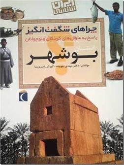 کتاب چراهای شگفت انگیز، استان بوشهر - پاسخ به سؤالهای کودکان و نوجوانان - خرید کتاب از: www.ashja.com - کتابسرای اشجع