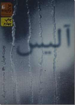 کتاب آلیس - ادبیات امروز، برنده تندیس جایزه ادبی روزی روزگاری 1389 - خرید کتاب از: www.ashja.com - کتابسرای اشجع