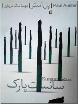 کتاب سانست پارک - ادبیات امروز - خرید کتاب از: www.ashja.com - کتابسرای اشجع