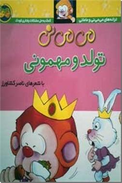 کتاب می می نی تولد و مهمونی - ترانه های می می نی و مامانی - خرید کتاب از: www.ashja.com - کتابسرای اشجع