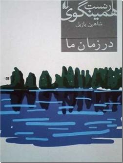 کتاب در زمان ما - مجموعه داستان - خرید کتاب از: www.ashja.com - کتابسرای اشجع