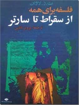 کتاب از سقراط تا سارتر - فلسفه برای همه - خرید کتاب از: www.ashja.com - کتابسرای اشجع